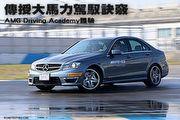 傳授大馬力駕馭訣竅─AMG Driving Academy體驗