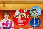 入主中華三菱,免費送日本雙人來回機票