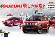 Suzuki暖心大放送! 購買指定車款就送GARMIN最新Nuvi4592R Wi-Fi衛星導航