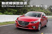 動感暢快歐意濃─新世代Mazda Mazda3 2.0試駕,傳動操控篇