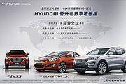 Hyundai購車安全升級,送胎壓偵測器+抬頭顯示器