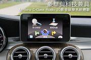 豪華與科技兼具─M-Benz C-Class Audio 20影音娛樂系統體驗