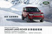 Jaguar Land Rover 歲末冬檢,7大專屬禮遇回饋客戶