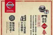 30項免費行車安檢、滿額贈好禮,2015年Nissan春節健檢活動開跑