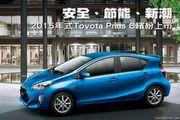 安全、節能、新潮─2015年式Toyota Prius C上市