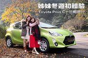 姊妹冬遊初體驗─Toyota Prius C一日輕旅行