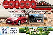 Suzuki Swift DVD影音導航升級優惠,年終健檢同步展開