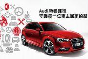 13項專業檢查再享精品好禮,Audi新春健檢即日開跑