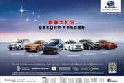 Subaru原月購車,即享新春大紅包加碼回饋優惠