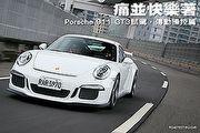 痛並快樂著─Porsche 911 GT3試駕,傳動操控篇