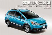 愛玩咖不二首選─Mitsubishi Colt Plus X-Sports新上市