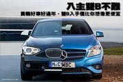 入主雙B不難─買輛好車好過年,雙B入手價比你想像更便宜
