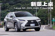 新菜上桌─Lexus NX 200t AWD F Sport試駕