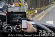 高階進化 M-Benz C-Class Comand Online多媒體系統體驗