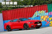 意猶未盡─Ford Mustang 2.3 EcoBoost試駕
