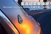 重返超豪華級距─Mercedes-Maybach S-Class美國試駕,品牌篇