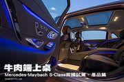 牛肉端上桌─Mercedes-Maybach S-Class美國試駕,產品篇