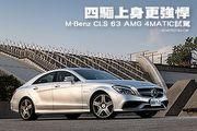 四驅上身更強悍─M-Benz CLS 63 AMG 4MATIC試駕
