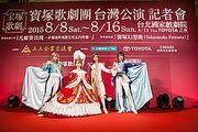 寶塚歌劇團台灣公演,TOYOTA冠名贊助