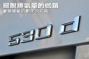擺脫排氣量的枷鎖-豪華車廠的數字改名風