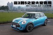 從3到5之變大變實用─Mini Cooper S 5 Door試駕