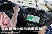 未來車用主機的發展趨勢-Apple or Google ?