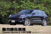 動力進化潮流─Porsche Cayenne S 3.6BT試駕