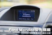 Ford Mondeo優先搭載─Ford緊急援助通訊功能