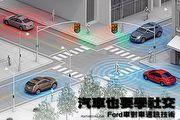 汽車也要學社交─Ford車對車通訊技術