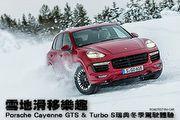雪地滑移樂趣─Porsche Cayenne GTS & Turbo S瑞典冬季駕駛體驗