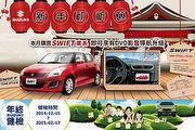 Suzuki日本原裝Swift車系DVD影音導航升級
