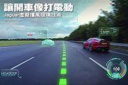 讓開車像打電動─Jaguar虛擬擋風玻璃技術