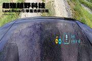 超強越野科技─Land Rover引擎蓋透視技術