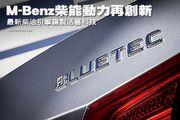 Mercedes-Benz柴能動力再創新─最新柴油引擎鋼製活塞科技