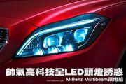 帥氣高科技全LED頭燈誘惑─M-Benz Multibeam頭燈組