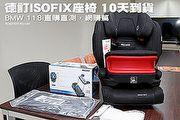德訂ISOFIX座椅10天到貨─BMW 118i直購直測,網購篇