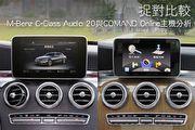 捉對比較,C-Class Audio 20與COMAND Online主機分析