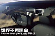 世界不再黑白─Subaru EyeSight增加色彩辨識