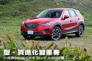 型、質進化雙重奏─小改款Mazda CX-5 Sky-D AWD試駕