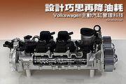 設計巧思再降油耗-Volkswagen主動汽缸管理科技