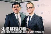 先把基礎打穩─福斯汽車執行副總裁與台灣福斯總裁簡訪