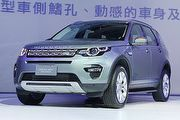Land Rover全新入門238萬起,Discovery Sport正式發表