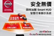 Nissan Tiida及Sentra限時加贈Smart HUD智慧行車顯示系統
