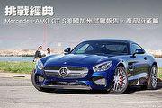 挑戰經典─Mercedes-AMG GT S美國加州試駕報告,產品沿革篇