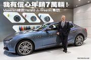 我有信心年銷7萬輛!Maserati總裁Harald J. Wester專訪