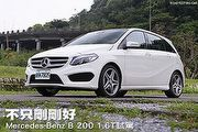 不只剛剛好─Mercedes-Benz B 200 1.6T試駕