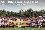 500輛Nissan Tiida齊聚,2015 NTC全國大會師紀實