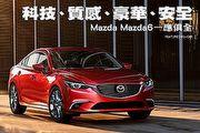 科技、質感、豪華、安全─Mazda Mazda6一應俱全