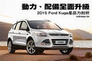 動力、配備全面升級─2015 Ford Kuga產品力剖析