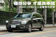 懂得分享 才是真幸福 - Infiniti QX60七人座豪華休旅車